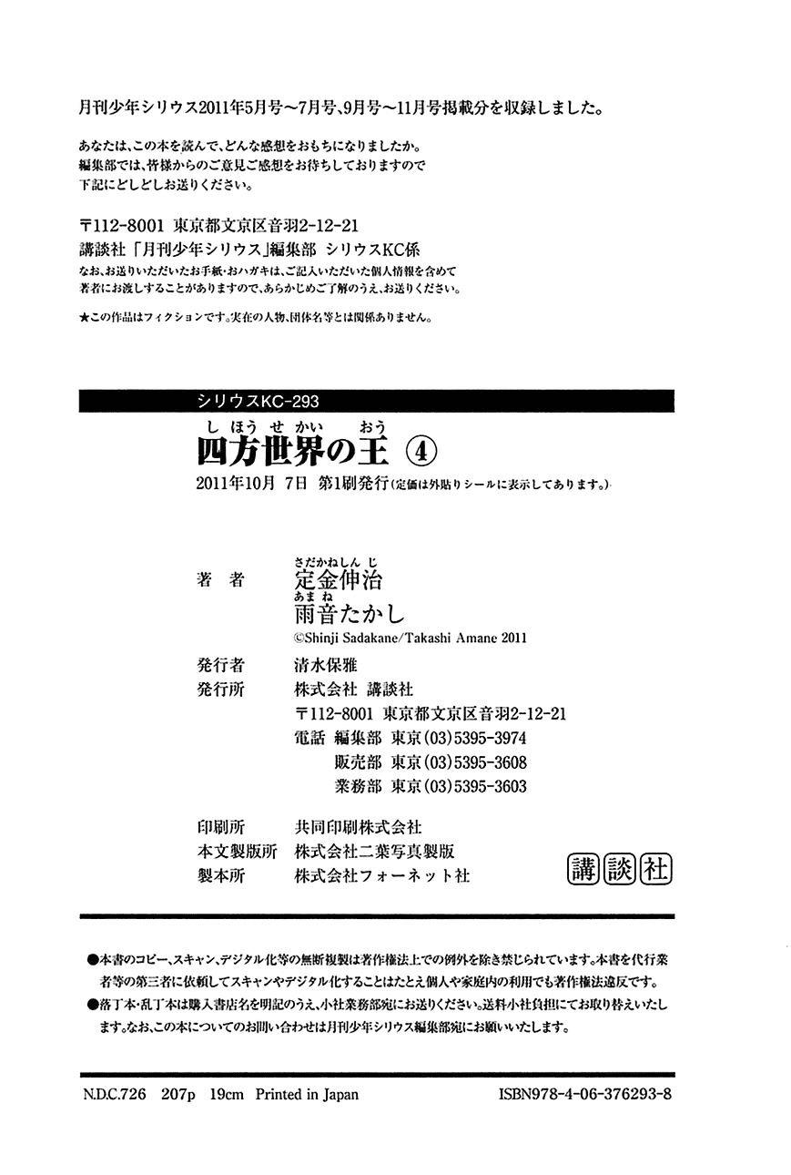 Baca Komik Shihou Sekai no Ou Chapter 23 Komik Station