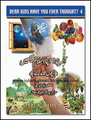 Lets Learn Our Islam Book For Chidern in Urdu
