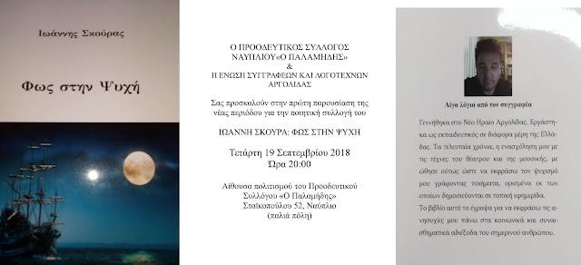 """Παρουσίαση της ποιητικής συλλογής του Ι. Σκούρα """"Φως στη Ψυχή"""" στον """"Παλαμήδη"""""""