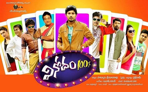 Vinodam 100 Telugu Movie Download HD 720p