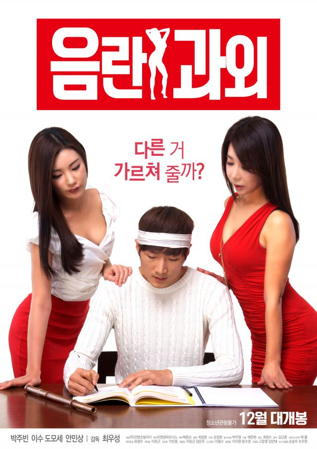 Erotic Tutoring (2016) [KOREA 18+]