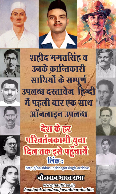 http://naubhas.in/bhagatsingh-archive