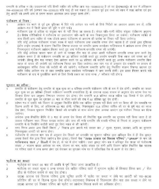 siddharth-vihar-yojana-details-3