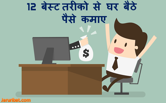 ghar-baithe-paise-kamaye-money-earn-home-online-work