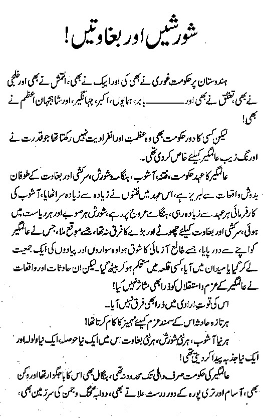 Indian Muslim War History Urdu Book