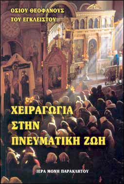 Πού θα βρίσκεται η ψυχή μέχρι την κοινή Ανάσταση. -Αέναη επΑνάσταση