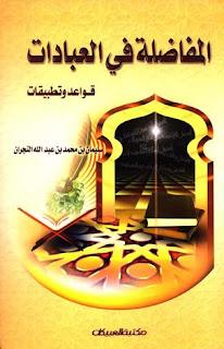 تحميل المفاضلة في العبادات قواعد وتطبيقات pdf سليمان النجران