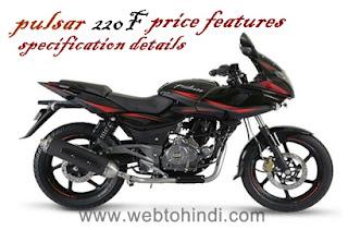 bajaj pulsar 220F model bike price mileage specification and full detail hindi