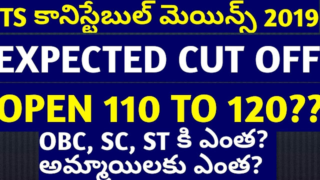 TELANGANA POLICE CONSTABLE EXPECTED CUT OFF MARKS 2019/2019/05/tslprb-telangana-police-constable-expected-cut-off-marks-2019.html
