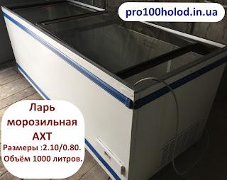 морозильная ларь pro100holod.in.ua