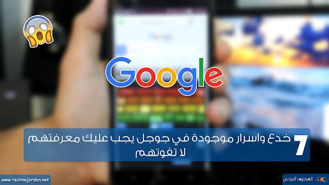 خدع جوجل الجديدة ، خدع محرك بحث جوجل ، اسرار جوجل ، خدع جوجل 2017 ، خدع قوقل 2017 ، خدع جوجل كروم الاندرويد ، موقع المحترف اﻷردني ، المحترف الأردني