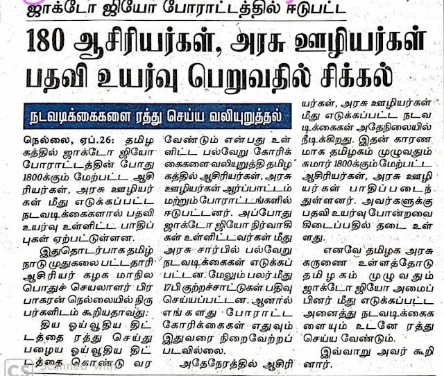 ஜாக்டோ ஜியோ போராட்டத்தில் ஈடுபட்ட 180 ஆசிரியர்கள் ,அரசு ஊழியர்கள் பதவி உயர்வு பெறுவதில் சிக்கல் -நடவடிக்கைகளை ரத்து செய்ய வலியுறுத்தல்