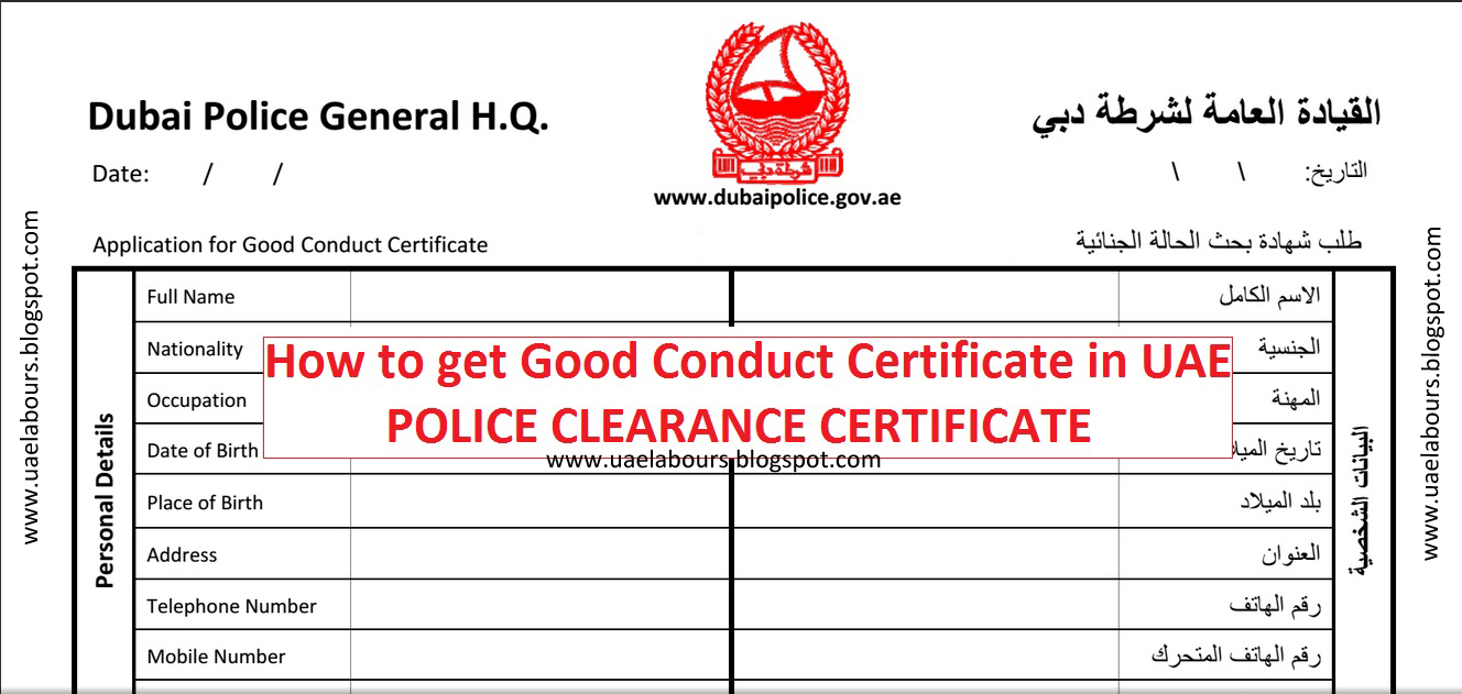 How to get good conduct certificate in uae uae labours uae expats who are looking to travel european or western countries will require a clearance letter or certificate of a country heshe lived or work yadclub Images