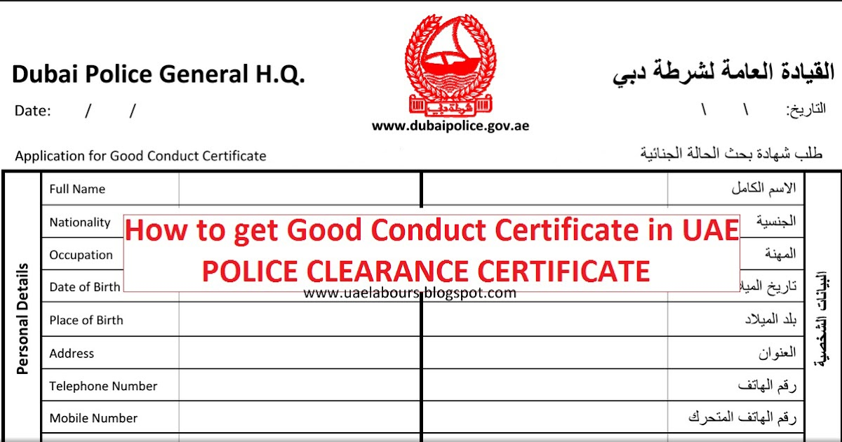 How to get good conduct certificate in uae uae labours yadclub Images