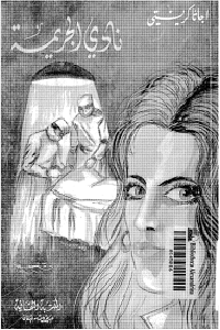 رواية نادي الجريمة pdf - أجاثا كريستي