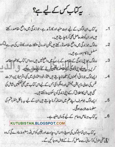 Sample page of the Urdu book Mind Magic