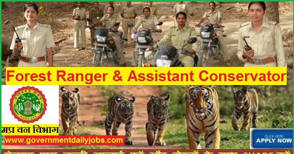 Mppsc Recruitment 2017 For Forest Ranger Amp Assistant