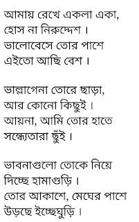 Sondha Tara Lyrics Imran Mahmudul