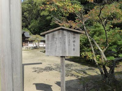 四條畷神社 神明鳥居 説明