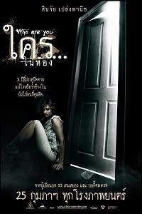 who are you thailand movie