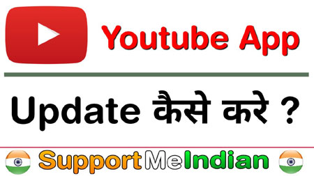 Youtube update kaise kare