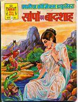Download Hindi Comics: Miscellaneous Comics [S] Manoj Comics