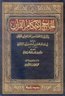 حمل كتاب الجامع لأحكام القرآن للقرطبي ( طبعة مؤسسة الرسالة )