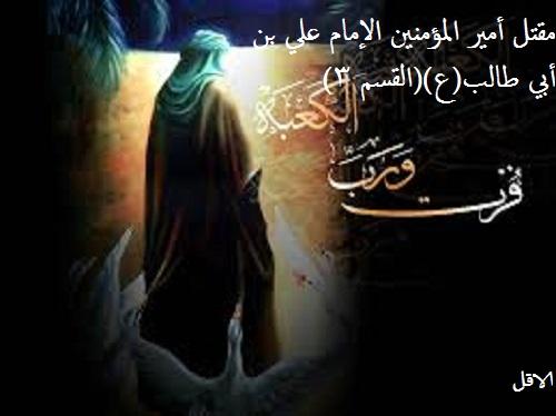 سيد طالب العلوي مقتل أمير المؤمنين الإمام علي بن أبي طالب ع القسم 3