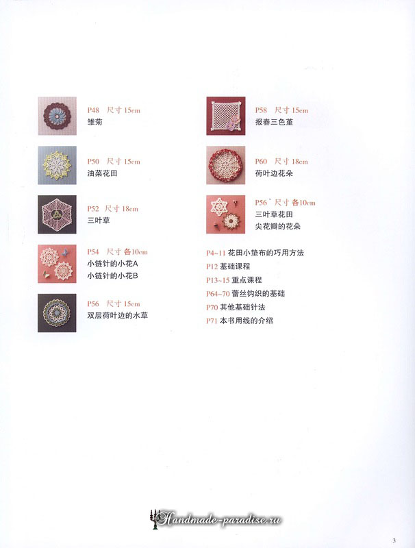 Цветочные салфетки крючком. Журнал со схемами