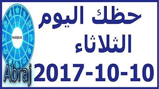 حظك اليوم الثلاثاء 10-10-2017