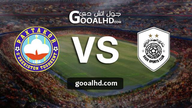مشاهدة مباراة السد وباختاكور بث مباشر اليوم الاثنين بتاريخ 22-04-2019 في دوري أبطال آسيا