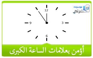 الدرس الأول : أؤمن بعلامات الساعة الكبرى