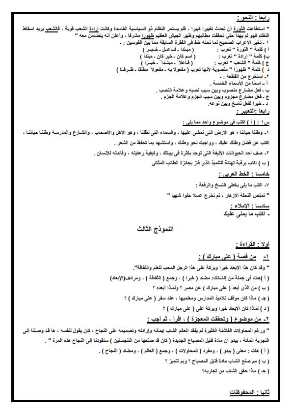 8 نماذج امتحانات لغة عربية للشهادة الابتدائية لن يخرج عنهم امتحان اخر العام %25D9%2585%25D8%25AC%25D9%2585%25D9%2588%25D8%25B9%25D8%25A9%2B%25D8%25A7%25D9%2585%25D8%25AA%25D8%25AD%25D8%25A7%25D9%2586%25D8%25A7%25D8%25AA_003