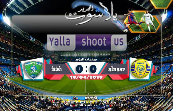 نتيجة مباراة النصر والفتح اليوم 18-04-2019 الدوري السعودي