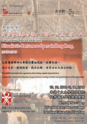 The Ritualistic Cantonese Opera in Hong Kong: 2016-2018  神功粵劇在香港:2016-2018