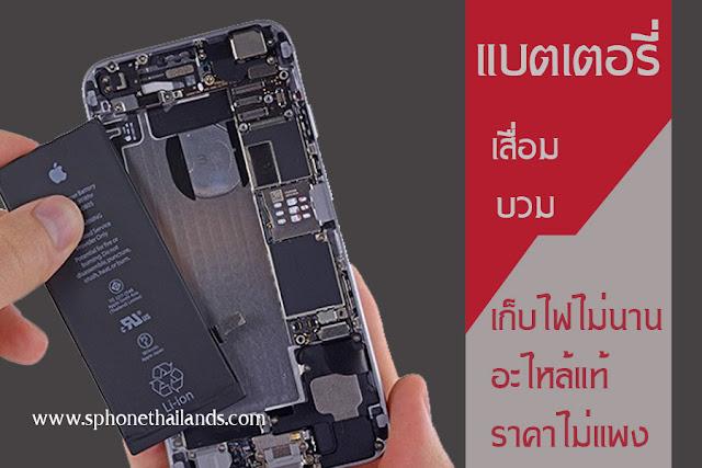 หน้าจอ iphone6 แตก,รับเปลี่ยนหน้าจอ iphone6 แท้,ซ่อมหน้าจอ iphone6,iphone6 หน้าจอแตกทำอย่างไรดี,หน้าจอ iphone แตกง่ายเกินไป,ราคาหน้าจอ iphone6 ถ้าเกิดปัญหาจอแตก,แบตไอโฟน iphone 4s,5,5s,6,6s,7,,7plus บวม เสื่อม เก็บไฟไม่นาน,วิธีการเช็คประกันไอโฟนเราเหลือเท่าไร,มาจากศูนย์th ที่ไหน,เช็คราคาเปลี่ยนแบตไอโฟน iphone 5,5s,6,6s,7 ทุกรุ่น ที่เดียวจบ,Update ราคาแบตไอโฟน iphone เครื่องศูนย์ เท่าไร,เปลี่ยนแบตเตอรี่ไอโฟนเกรดAร้านไหนดี,Update ราคาหน้าจอไอโฟน iphone 6,6s,7,7plus ล่าสุด มาบุญครอง,สั่งซื้ออะไหล่แท้ มาเปลี่ยนเองดีไหม,แนะนำร้านซ่อมไอโฟน iphone 4,4s,5,5s,6,6s,7,,7 plus ร้านได้ไว้ใจได้บ้าง,แนะนำ ร้าน ซ่อม โทรศัพท์,ร้านซ่อมโทรศัพท์ราคาถูก,ร้านซ่อมโทรศัพท์ มาบุญครองซ่อมไอโฟนที่ไหนดี pantip,ที่ไหนรับเคลมเมนบอร์ดบ้าง,แนะนำ ร้าน ซ่อม โทรศัพท์ ,ที่ไหน รับเคลม เมนบอร์ด มือถือไอโฟน บ้างมซ่อม,ซ่อมมือถือตกน้ํามือถือตกน้ํา,เปลี่ยนหน้าจอ iphone 6 ราคาเท่าไหร่ รี,รอรับ,ทันที,,หน้าจอไอโฟนแตก ซ่อมเท่าไหร่,เปลี่ยนจอ iphone 5s แท้,เปลี่ยนจอ iphone 5s แท้,จอไอโฟน5 ราคาถูก,ราคาจอไอโฟน,ราคาหน้าจอไอโฟน5แท้5 เสือป่า,เปลี่ยนจอ iphone 5 มาบุญครอง ราคา,เปลี่ยนหน้าจอ iphone 6 ราคาเท่าไหร่,เปลี่ยนจอ iphone 6 ราคา,แนะนำ ร้าน ซ่อม โทรศัพท์,ร้านซ่อมโทรศัพท์ราคาถูก,เปลี่ยนหน้าจอไอโฟน5เท่าไห,เปลี่ยนจอ iphone 5 แท้ร่,จอไอโฟน5 ราคาถูก,อะไหล่ไอโฟน6,อะไหล่ iphone 6 plus แท้,เปลี่ยนหน้าจอ iphone 6 ราคาเท่าไหร่,เปลี่ยนแบต iphone 6 commy,แบตไอโฟนหก, แบตไอโฟน6, batteryiphone6, batteryไอโฟน6, แบตเตอรี่ไอโฟน6เสื่อม, แบตเตอรี่ไอโฟนหกบวม,แบตเตอรี่iphone6ดันจอขึ้นมา, เปลี่ยนแบตเตอรี่ไอโฟนมาบุญครอง, เปลี่ยนแบตที่ไหนดี, แบตเตอรี่ไอโฟนpantip, ราคาเปลียนแบตไอโฟน, แบตไอโฟนระเบิด, หาที่เปลี่ยนแบตไอโฟน, แบตไอโฟนหก, แบตเตอรี่ไอโฟน6, batteryiphone6,เปลี่ยนแบตiphone6ที่ไหนดี,batteryiphone6s, ราคาเปลี่ยนแบตไอโฟน6, 6เปลี่ยนแบตราคาเท่าไหร่, เปลี่ยนแบตเตอรี่เสือป่า, ไอโฟนหกแบตหมดเร็ว, เปลี่ยนแบตไอโฟน6, iphone6เครื่องดับ, เปลี่ยนแบตไอโฟน6ที่ไหนดี, iphone6plusแบตเตอรี่เสื่อม, ไอโฟน6แบตเตอรี่บวม, ราคาเปลี่ยนแบตไอโฟน6,เปลี่ยนถ่านไอโฟน6, คำค้นหา : แบตไอโฟนหก, แบตไอโฟน5s, batteryiphone5s, batteryไอโฟน5s, แบตเตอรี่ไอโฟน5sเสื่อม, แบตเตอ