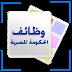 اعلان وظائف البنك الاهلي 2015