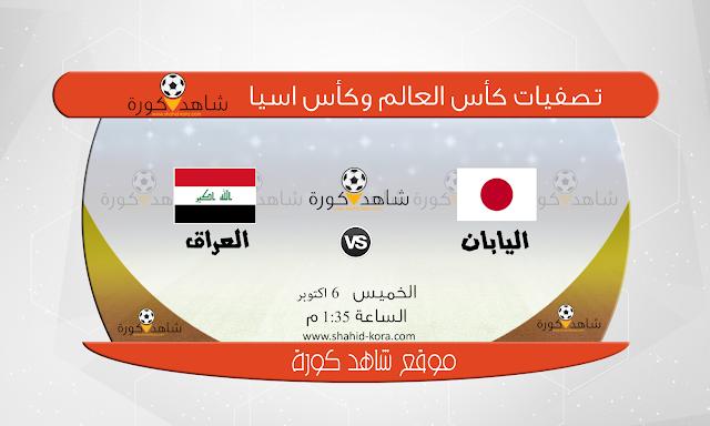 نتيجة مباراة العراق واليابان اليوم بتاريخ 06-10-2016 تصفيات كأس العالم وكأس اسيا