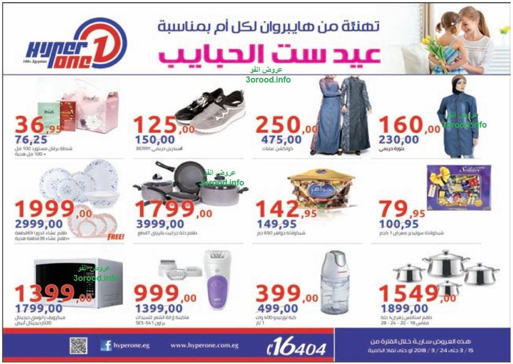 عروض هايبر وان بعيد الام من الفتره 20 إبريل حتى نفاد الكمية 2019
