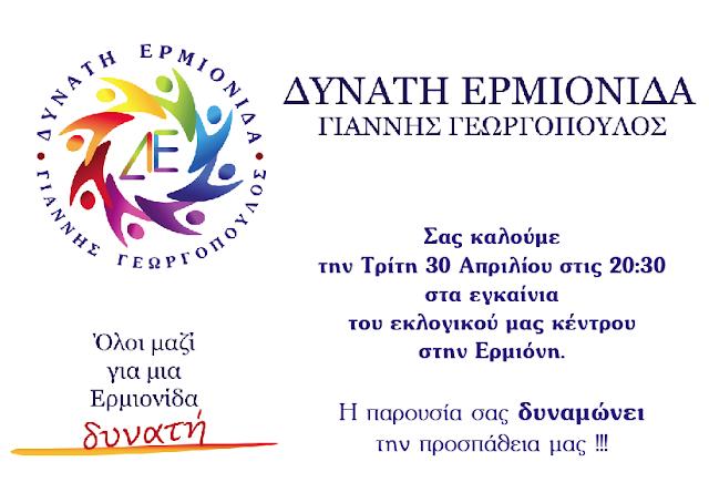 """Η """"Δυνατή Ερμιονίδα"""" εγκαινιάζει το εκλογικό της κεντρο στην Ερμιόνη"""
