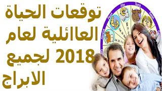 توقعات الحياة العاائلية لعام 2018 لجميع الابراج
