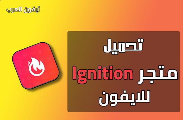 متجر Ignition للايفون