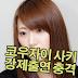 인기 배우 코우자이 사키 (香西咲,Saki Kouzai) 강압적 출연 충격!