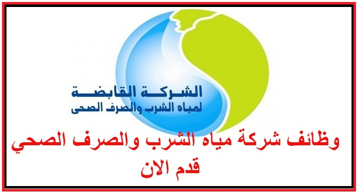 اعلان وظائف الشركة القابضة لمياة الشرب والصرف الصحى