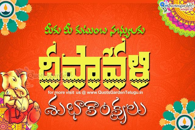 Latest Diwali 2017 telugu wishes greetings quotes