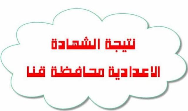 محافظة قنا : نتيجة الشهادة الإعدادية للفصل الدراسى الثانى للعام 2017/  2018