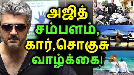 This video explains about the lifestyle of thala Ajith Kumar