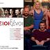 Ελληνικός Κινηματογράφος: Τέλειοι Ξένοι, Πρεμιέρα: Δεκέμβριος 2016 (trailer)
