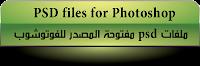 http://www.ebda4design.com/2013/05/psd.html