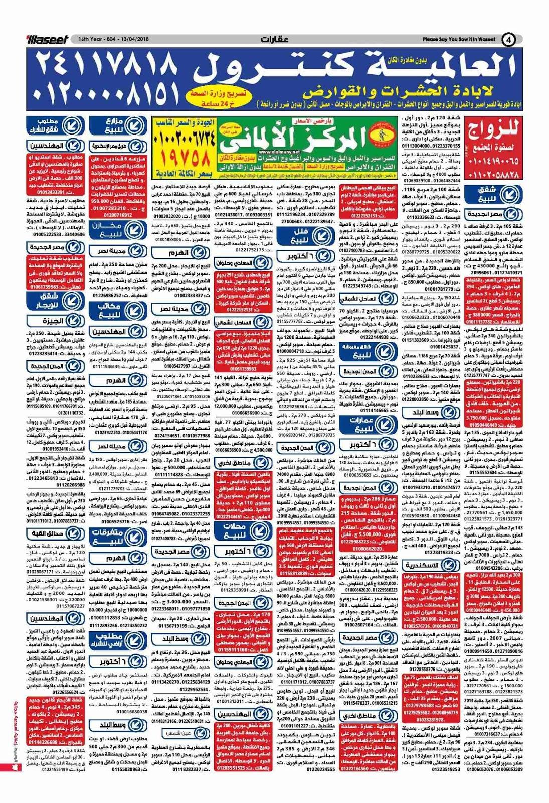 وظائف الوسيط مصر الجمعة